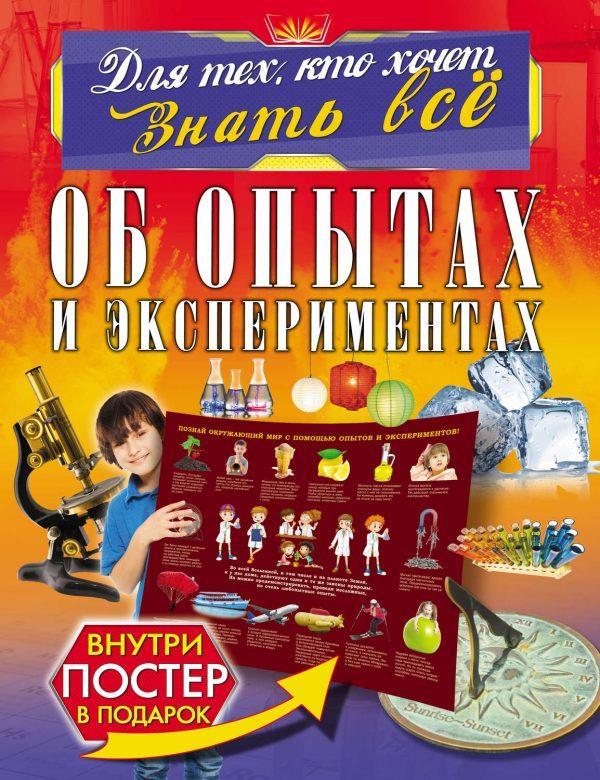 Об опытах и экспериментах