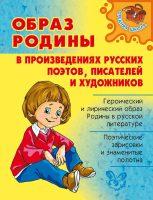 Образ Родины в произведениях русских поэтов