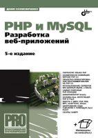 PHP и MySQL. Разработка веб-приложений (5-е издание) (pdf+epub)