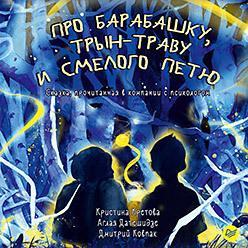 Датешидзе А., Ковпак Д., Кретова К. —  Про Барабашку, трын-траву и смелого Петю