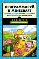 Программируй в Minecraft. Строй выше