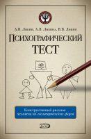 Психографический тест: конструктивный рисунок человека из геометрических форм