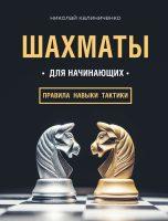Шахматы для начинающих: правила