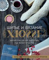 Шитье и вязание ХЮГГЕ. Магия рукоделия для дома