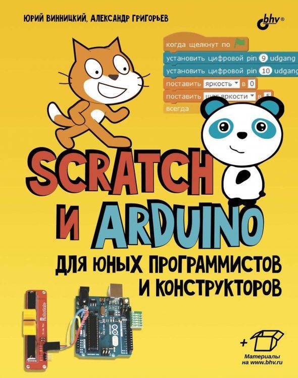 Scratch и Arduino для юных программистов и конструкторов