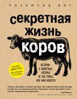 Секретная жизнь коров. Истории о животных