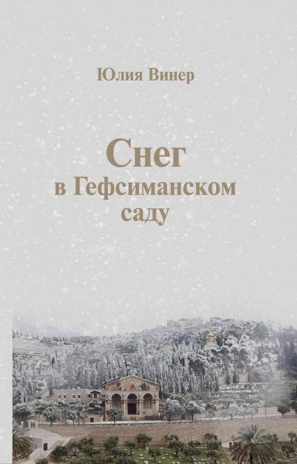 Снег в Гефсиманском саду (сборник)