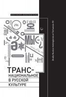 Транснациональное в русской культуре. Studia Russica Helsingiensia et Tartuensia XV