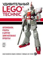 Удивительный LEGO Technic. Автомобили