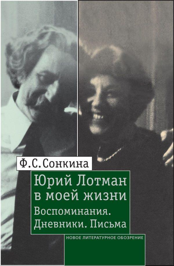 Юрий Лотман в моей жизни. Воспоминания