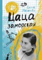 Цаца заморская (сборник)