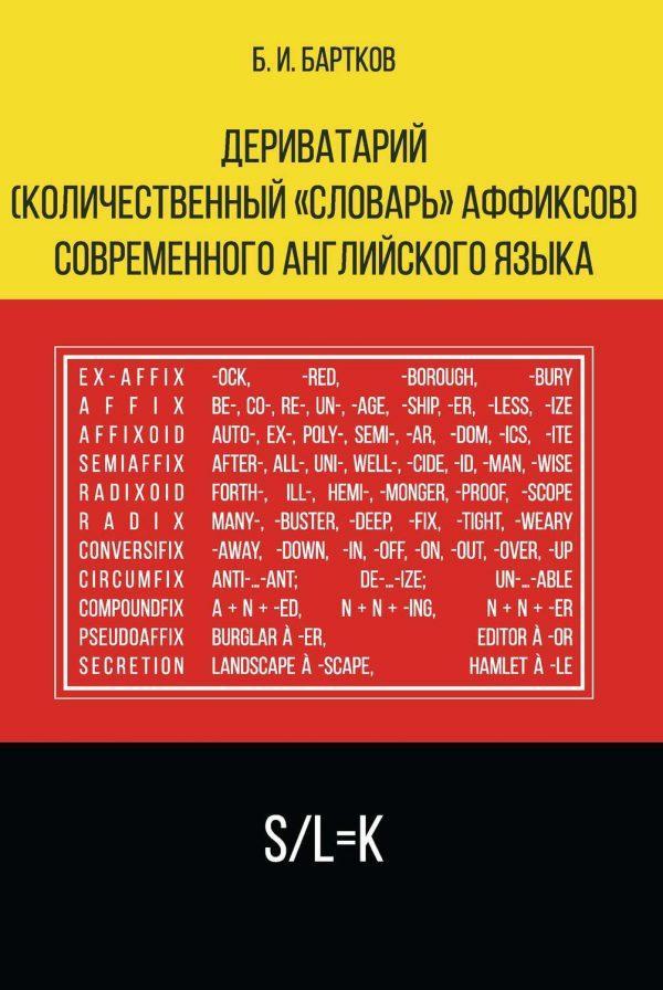 Дериватарий (количественный «словарь» аффиксов) современного английского языка