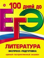 ЕГЭ. Литература. Экспресс-подготовка