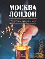 Гид по коктейлям и напиткам Bar Style. Выпуск 3. Москва – Лондон. Искусство коктейля