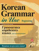 Грамматика корейского языка для начинающих (+ аудиоприложение LECTA)