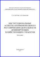 Институциональные аспекты антимонопольного регулирования деятельности доминирующих хозяйствующих субъектов
