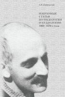 Избранные статьи по индологии и буддологии. 1960-1970-е годы