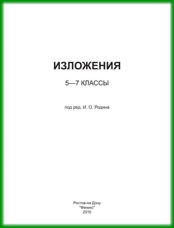 Изложения. 5–7 классы