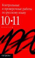 Контрольные и проверочные работы по русскому языку. 10–11 классы
