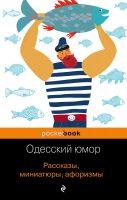 Одесский юмор. Рассказы