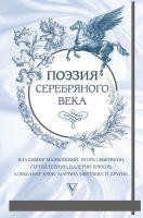 Поэзия Серебряного века (сборник)