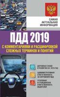 Правила дорожного движения 2019 с комментариями и расшифровкой сложных терминов и понятий