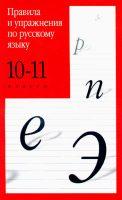 Правила и упражнения по русскому языку. 10–11 классы