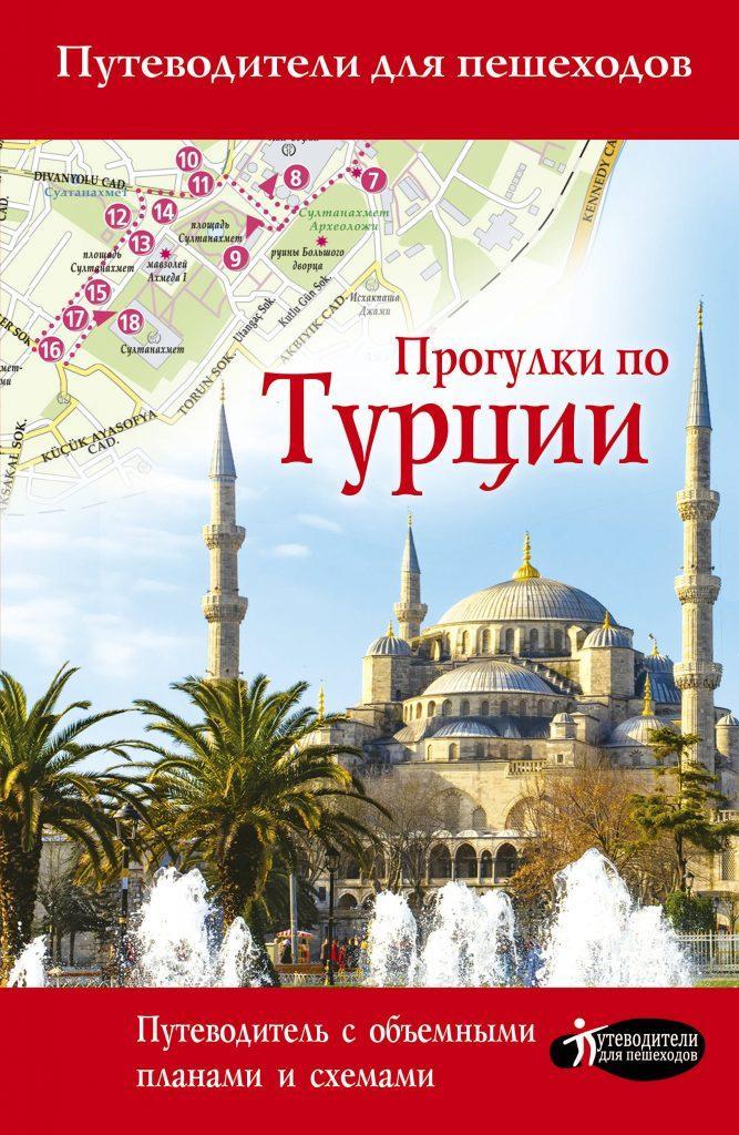 империи рассматривая красочные постеры путеводителях турции невозможно был