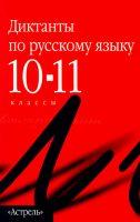 Сборник диктантов по русскому языку. 10–11 классы