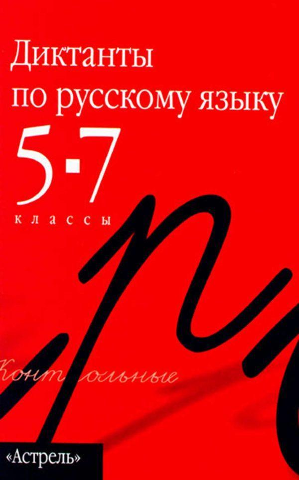 Сборник диктантов по русскому языку. 5–7 классы