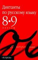 Сборник диктантов по русскому языку. 8–9 классы