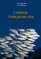 Стайное поведение рыб
