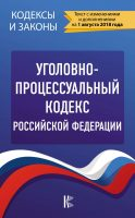 Уголовно-процессуальный кодекс Российской Федерации. По состоянию на 1 августа 2018 года