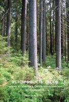 Устойчивость лесов. Теория и практика биогеоценотических исследований