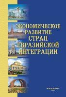 Экономическое развитие стран евразийской интеграции