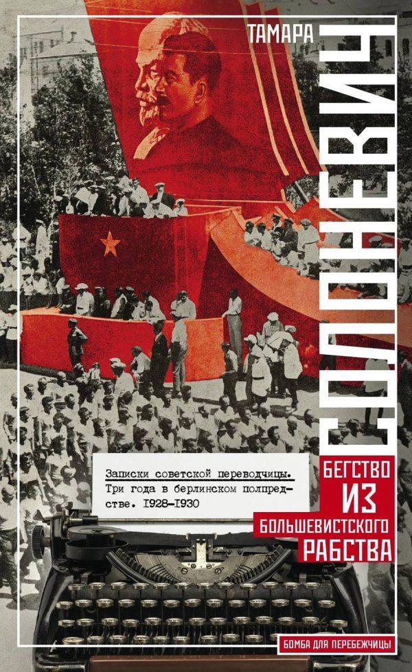 Записки советской переводчицы. Три года в Берлинском торгпредстве. 1928–1930