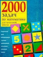 2000 задач по математике для начальной школы