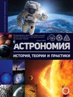 Астрономия. История