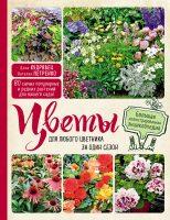 Цветы для любого цветника за один сезон. 80 самых популярных и редких растений для вашего сада