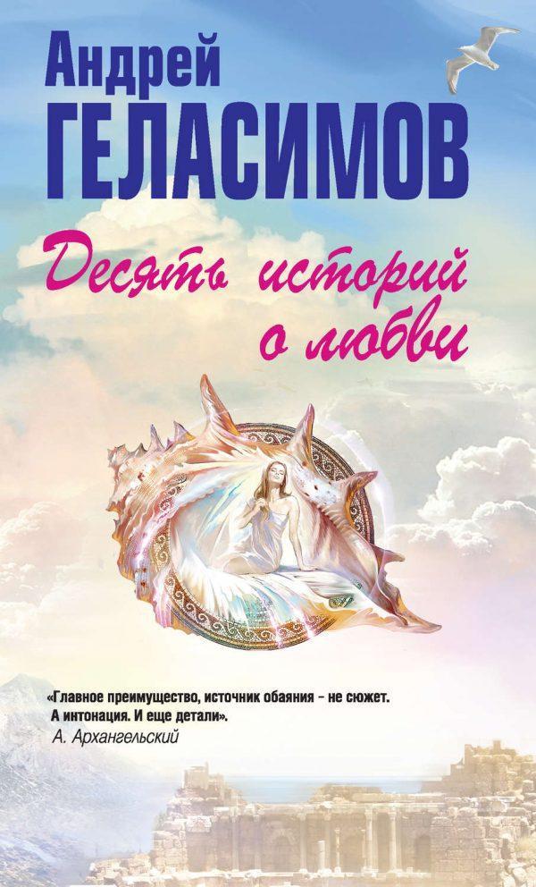 Десять историй о любви (сборник)