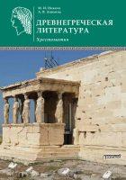 Древнегреческая литература