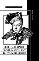 Ф.В. Булгарин – писатель