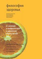 Философия здоровья: от лечения к профилактике и здоровому образу жизни. Руководство для врачей