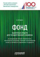 Фонд оценочных средств для государственного экзамена по направлению 41.04.04 «Политология»