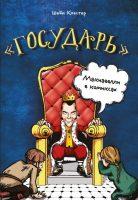 Государь Макиавелли в комиксах
