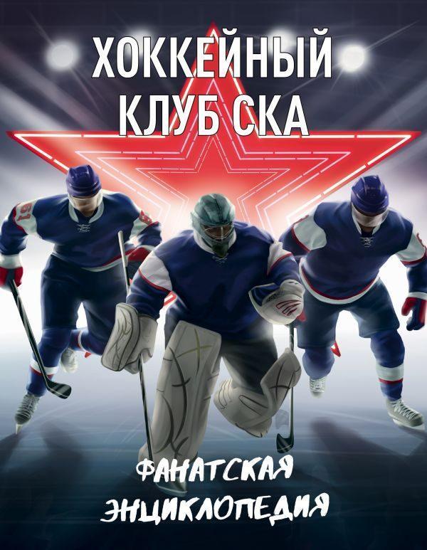 Хоккейный клуб СКА. Фанатская энциклопедия