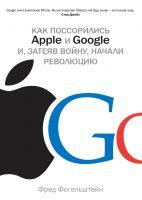 Как поссорились Apple и Google и