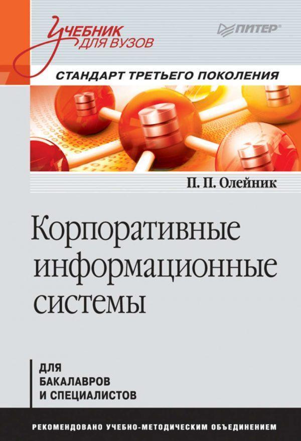 Корпоративные информационные системы. Учебник для вузов