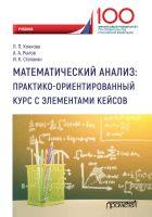 Математический анализ: практико-ориентированный курс с элементами кейсов