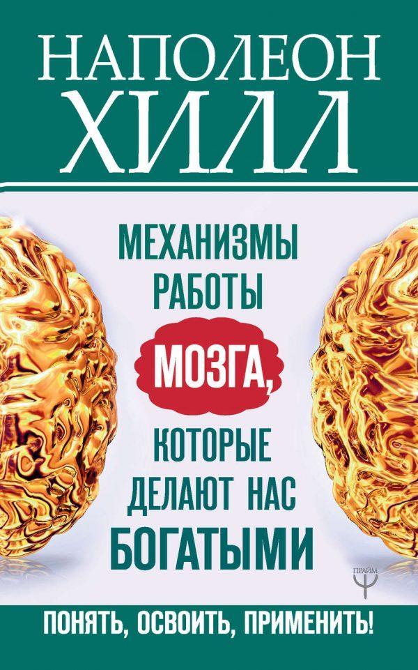 Механизмы работы мозга